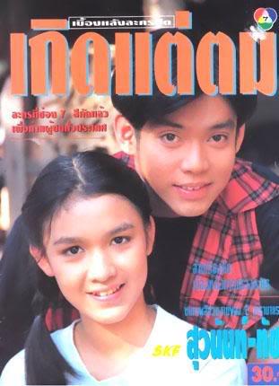 New Chuerchart Wongsawat - ShareRice Wiki (AFN)