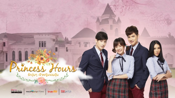 Image result for Princess Hours Thai 2017