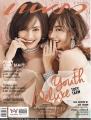 Toey+Taew-magazine-2016.PNG