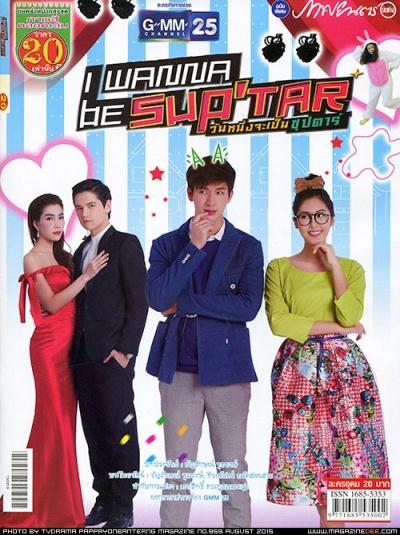 Wannueng Jaa Pben Superstar - AsianFuse Wiki