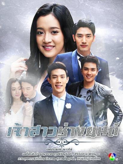 Best The Crown Princess Thailand Drama Eng Sub - Bella Esa