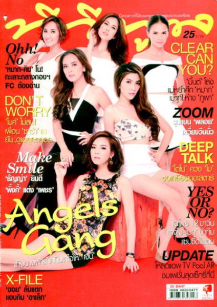 File:Ann+Friends-2014magazine.PNG