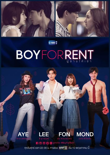 File:BoyForRent.jpg