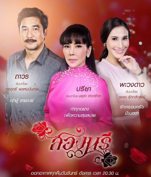 File:Song Naree 2019-8.PNG