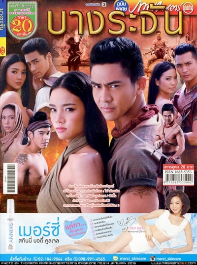 400px-TVDRAMA_PAPPAYONBANTERNG2015_01_91