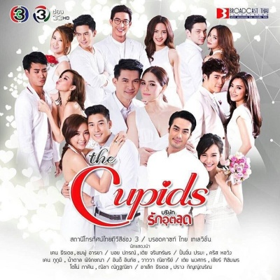 The Cupids Series - ShareRice Wiki (AFN)