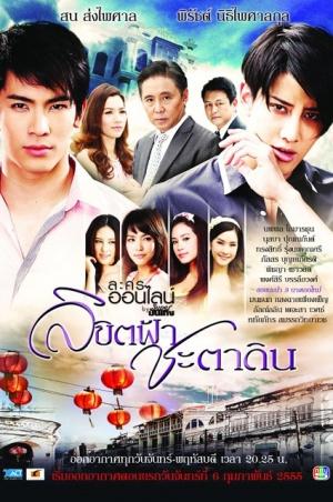Hai Số Phận - Likit Fah Cha Ta Din 300px-Likit_Fah_Cha_Ta_Din_poster