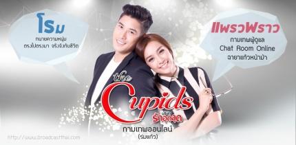 Thailand cupid
