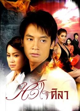 Hua Jai Sila (2007) - ShareRice Wiki (AFN)