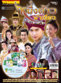 Nueng Dao Fah Diew-2018-TVmagazine.PNG
