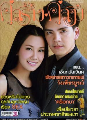 Ngao Hua Jai - ShareRice Wiki (AFN)