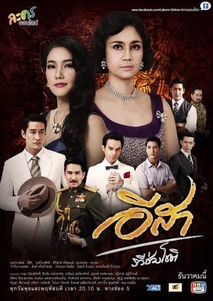 Thai Lakorn Drama :: Bradfordkingandcompany