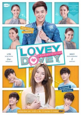 Lovey Dovey - AsianFuse Wiki