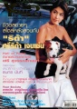 YOURPETvol2no19August2004.jpg